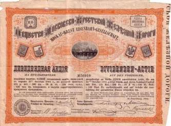 Акция железных дорог Российской империи